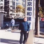 En Tokio, 2000.